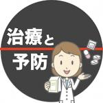 口内炎の予防と治療