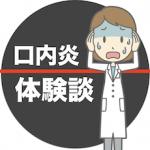 口内炎の体験談