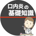 口内炎の基礎知識